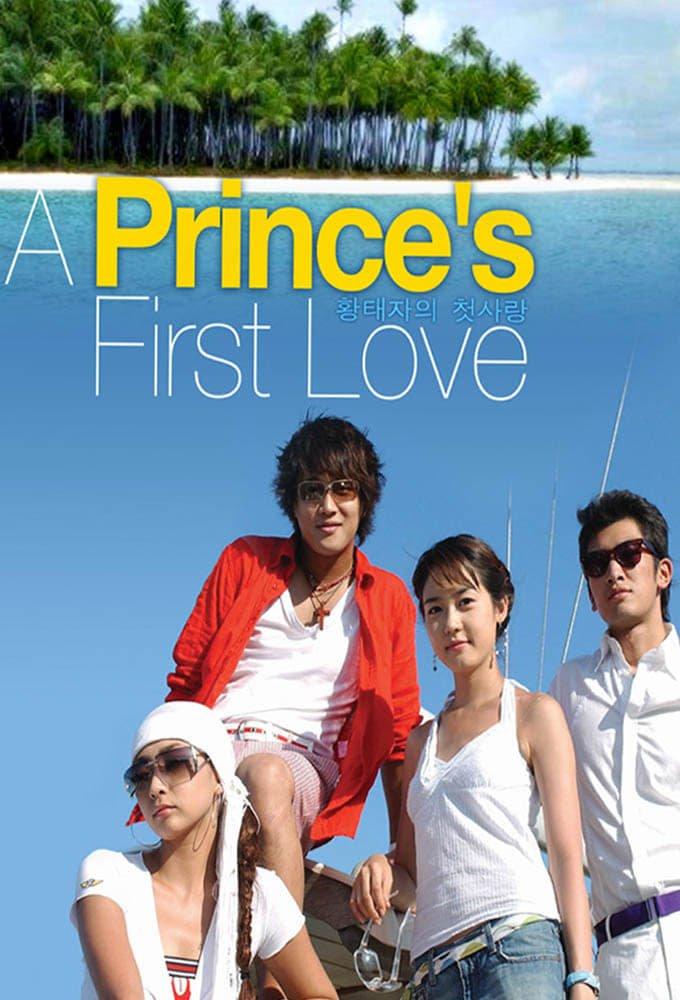 Первая любовь принца (2004)