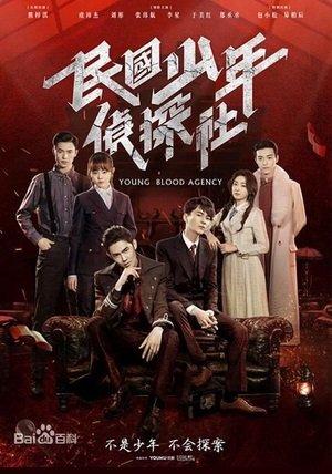 Молодежное детективное агентство Китайской Республики (2019)