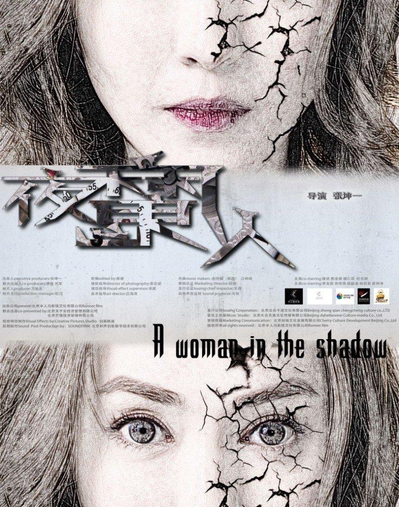 Женщина в тени (2016)