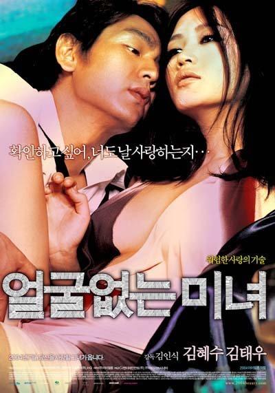 Красавица без лица (2004)