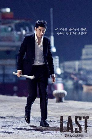 Последний (2015)
