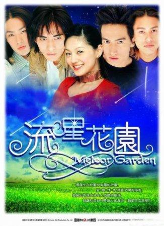 Сад падающих звезд 1,2 (2001-2002)