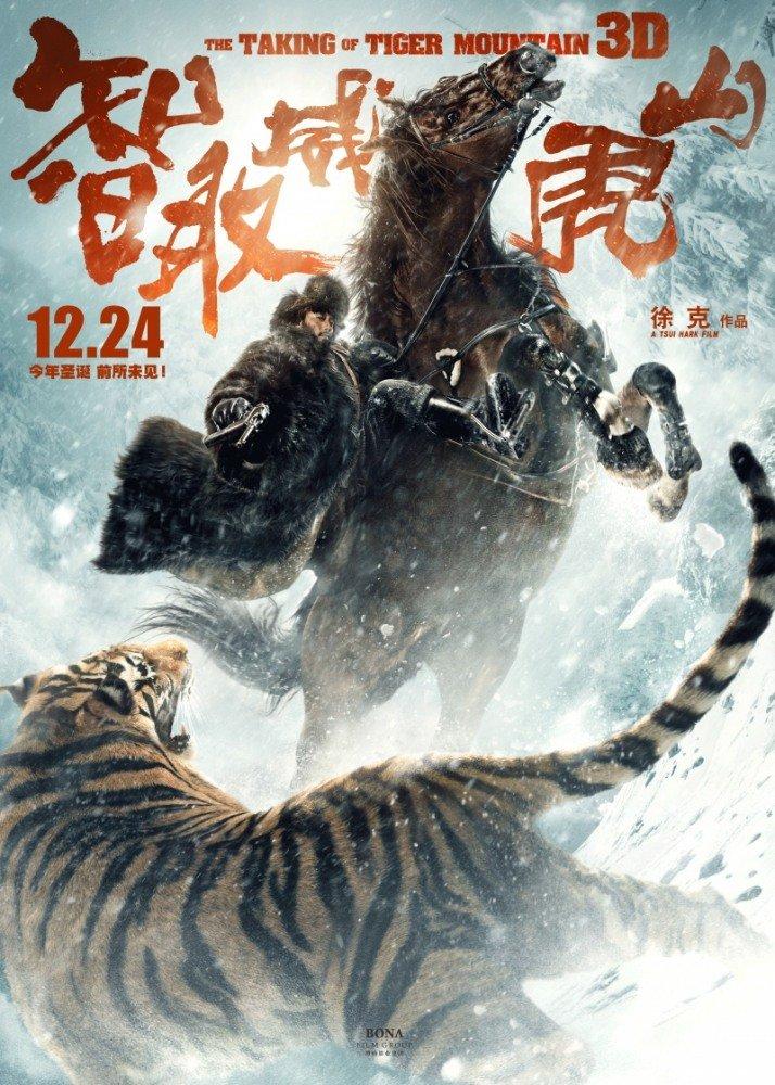 Взятие тигровой горы (2014)