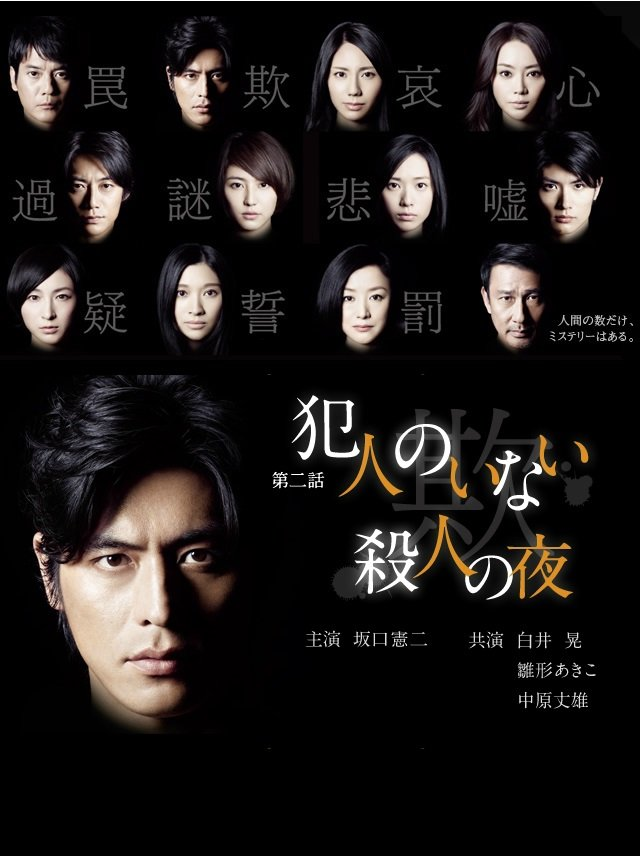 Таинственные истории Хигашино Кейго (2012)
