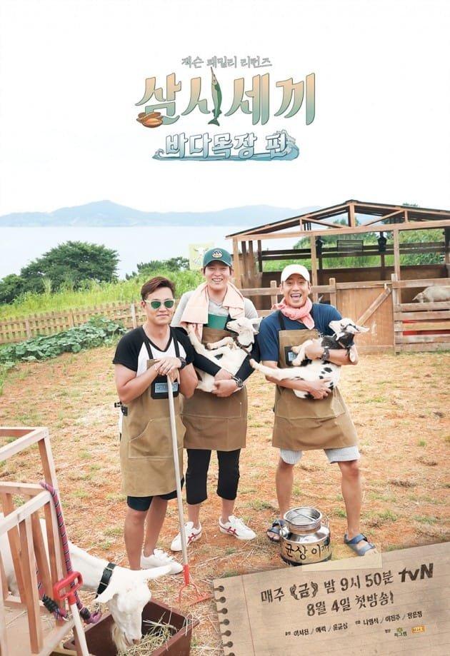 Три блюда в день - Океанское ранчо (2017)