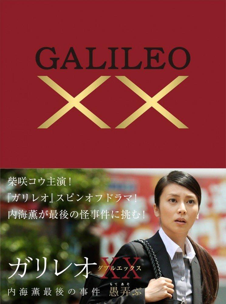Галилео ХХ: Последнее дело Уцуми Каору (2013)