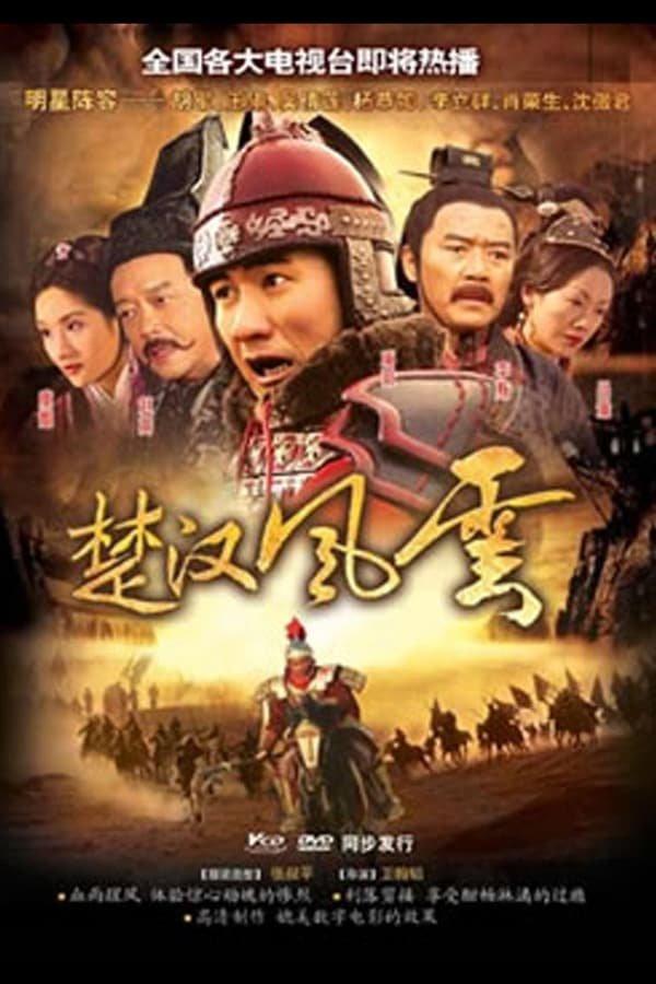 История династии Хань (2005)