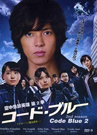 Код «Синий» 2 сезон (2010)