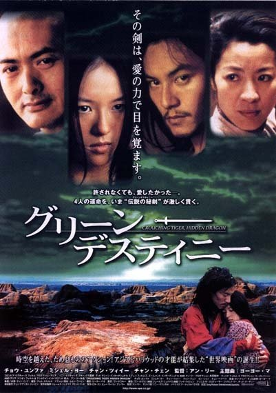 Крадущийся Тигр, Затаившийся Дракон (2000)