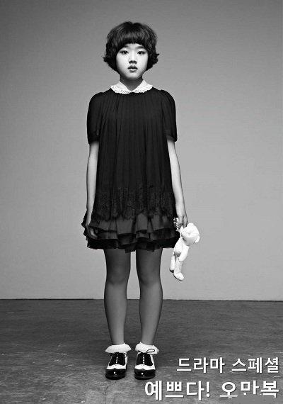 Ты милая, Ман Бок (2014)