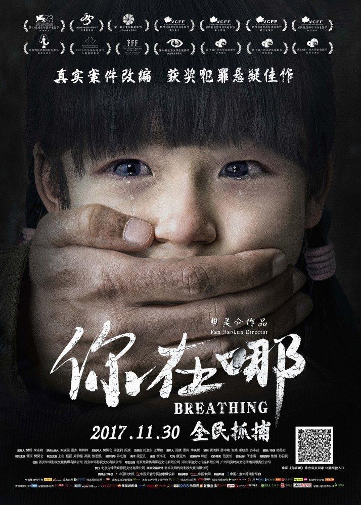 Дыхание (2016)