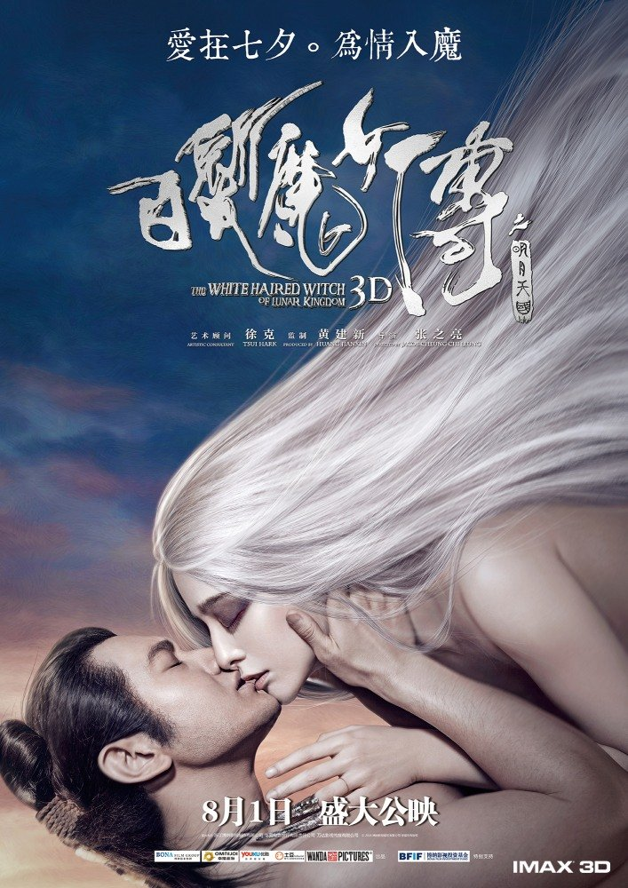 Белокурая невеста из Лунного Королевства (2014)
