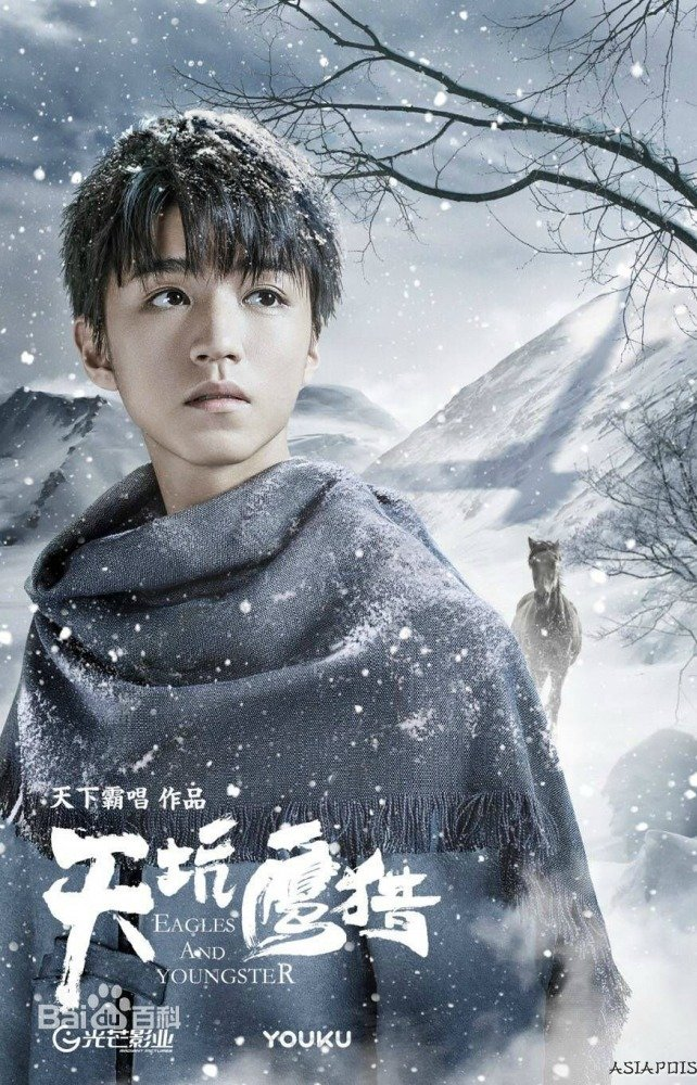 Соколиная охота на Тянь Кэн (2018)