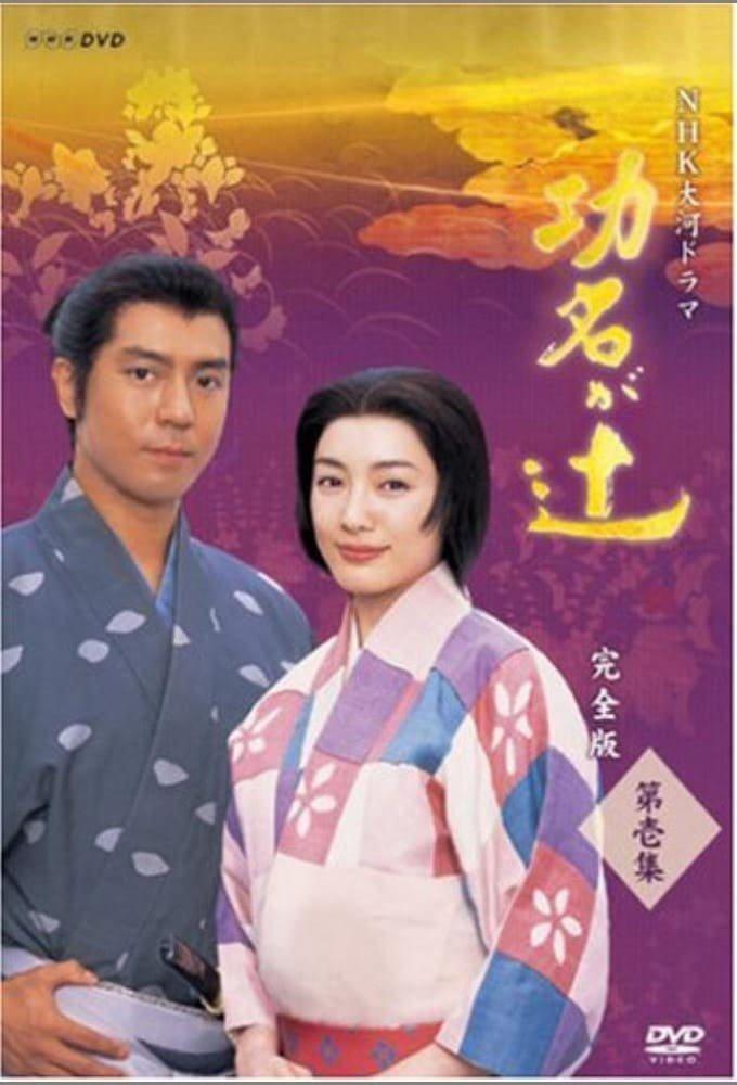 Великий путь (2006)