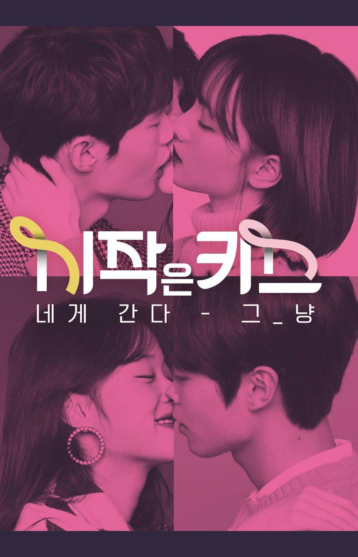 Первый поцелуй (2018)