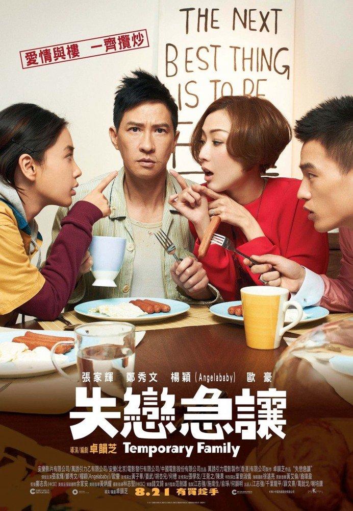 Временная семья (2014)