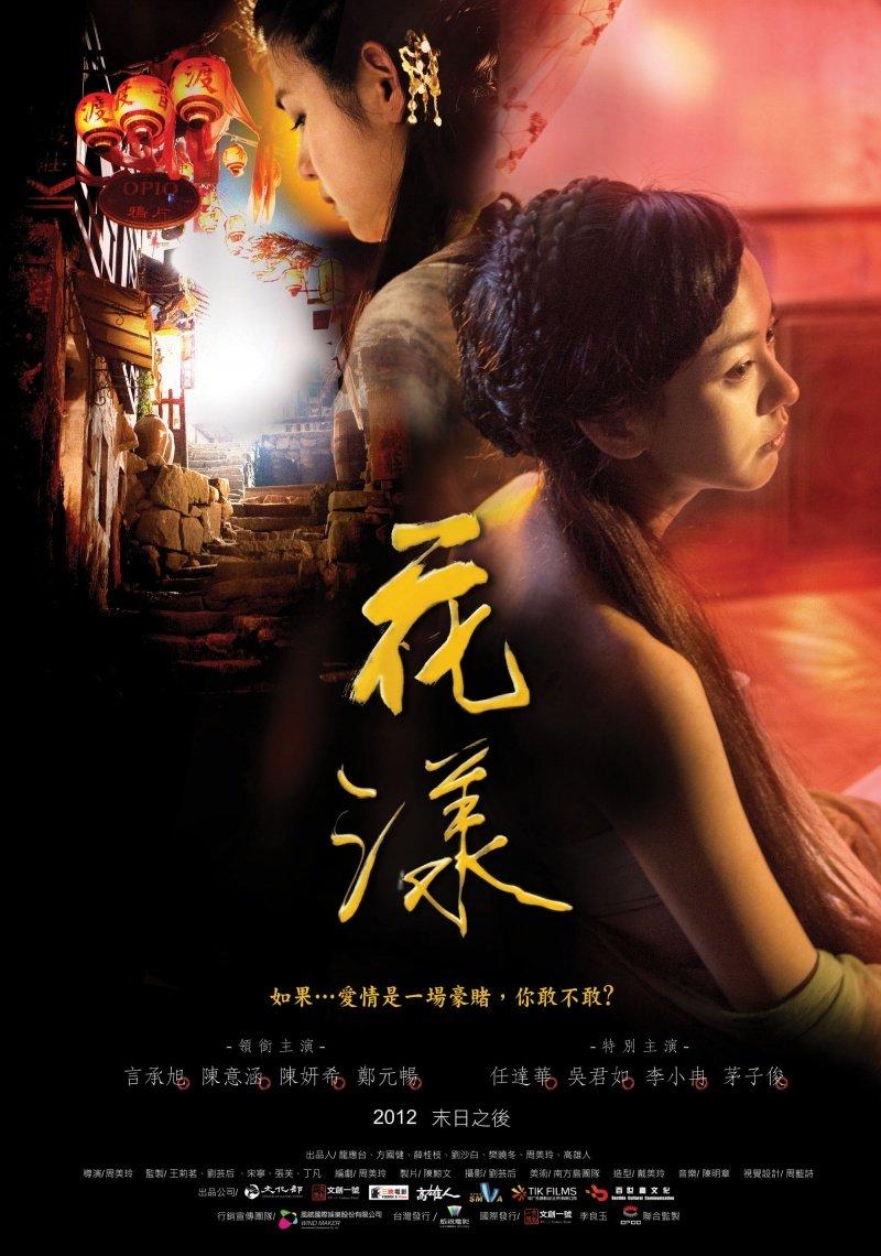 Игра в любовь (2012)
