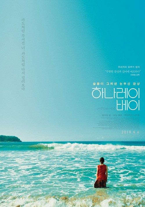 Залив Ханалей (2018)
