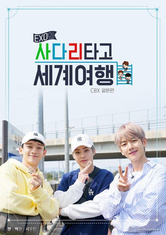 Кругосветное путешествие по лестнице EXO (2018)