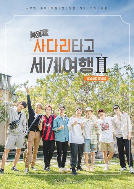 Кругосветное путешествие по лестнице EXO 2 (2019)