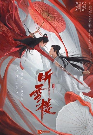 Тин Сюэ Лоу (2019)