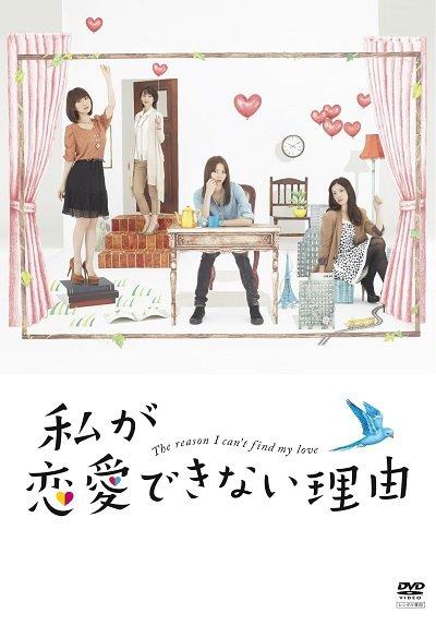 Почему я не могу полюбить (2011)