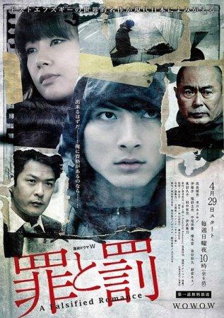 Преступление и Наказание: Сфальсифицированный роман (2012)