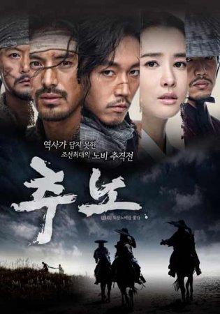 Охотники на рабов (2010)