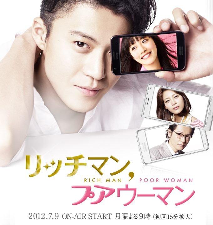 Богатый мужчина, бедная женщина (2012)