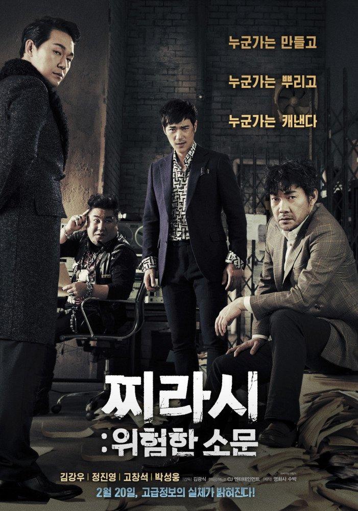 Опасные слухи (2014)