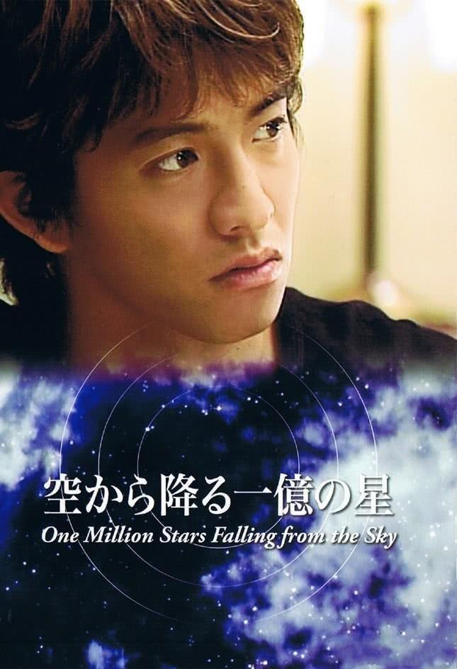 И миллион звёзд падёт с небес (2002)