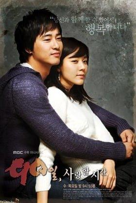 90 дней, Время любви (2006)