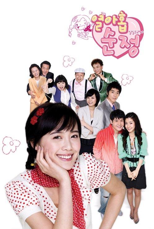 В 19 лет с чистым сердцем (2006)