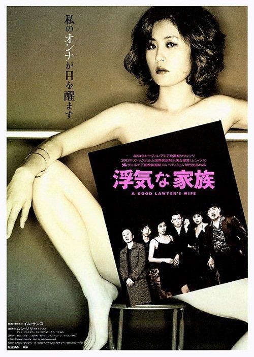 Жена хорошего адвоката (2003)