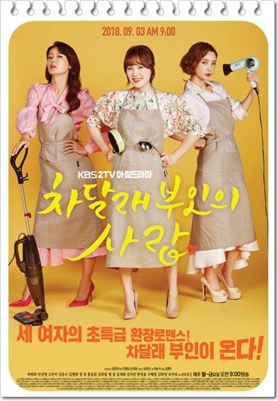 Любовь мадам Чха Даль Рэ - OST