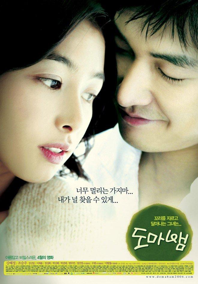 Боязнь любви (2006)