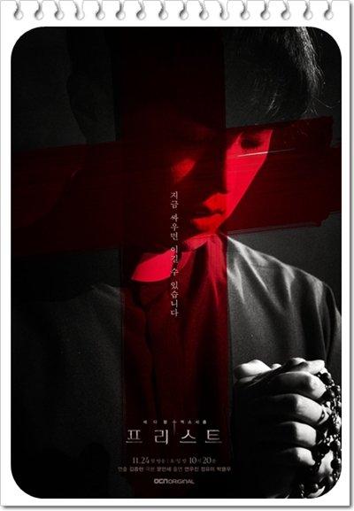 Священник - OST