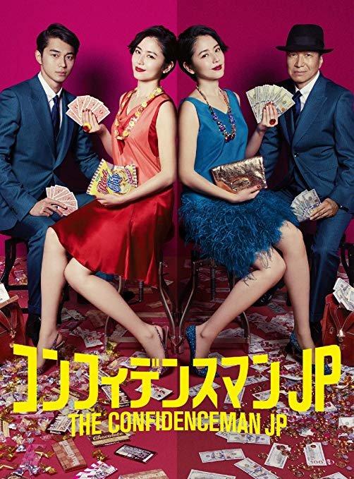 Аферисты по-японски (2018)