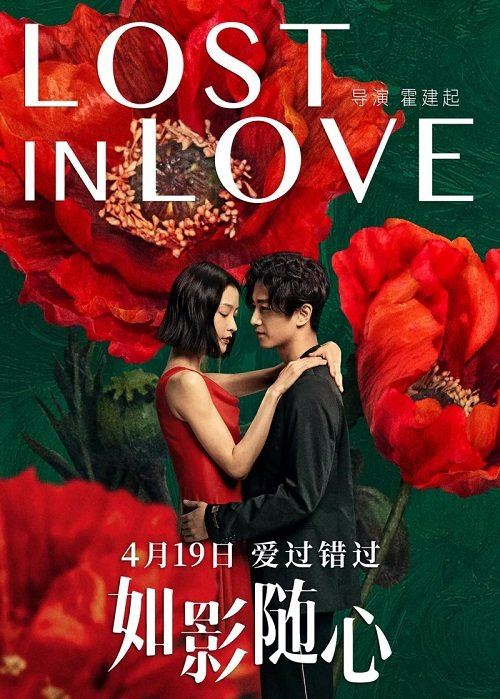 Потерянные в любви (2019)