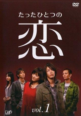 Одна единственная любовь (2006)