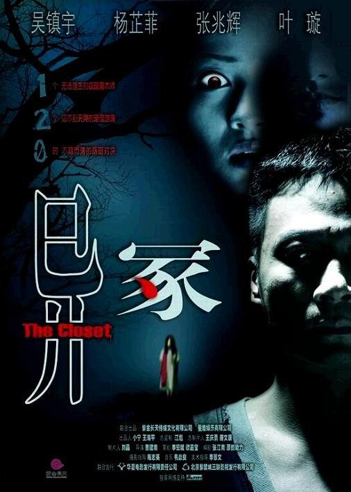 Шкаф (2007)