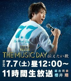 """THE MUSIC DAY 2019 ~Джидай~"""