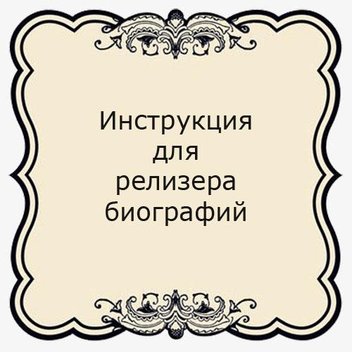 Инструкция для релизера биографий