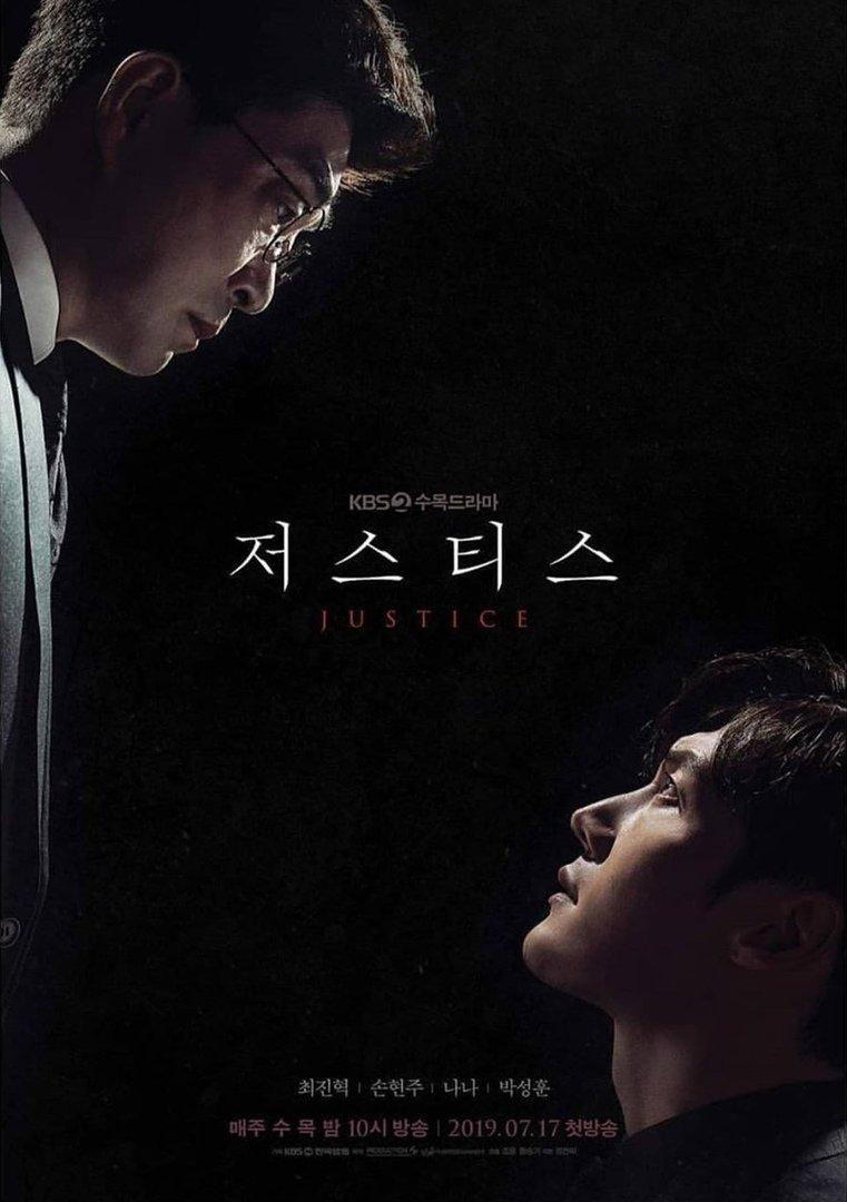 Справедливость (2019)