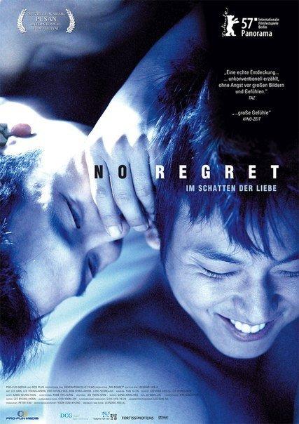 Без сожаления (2006)