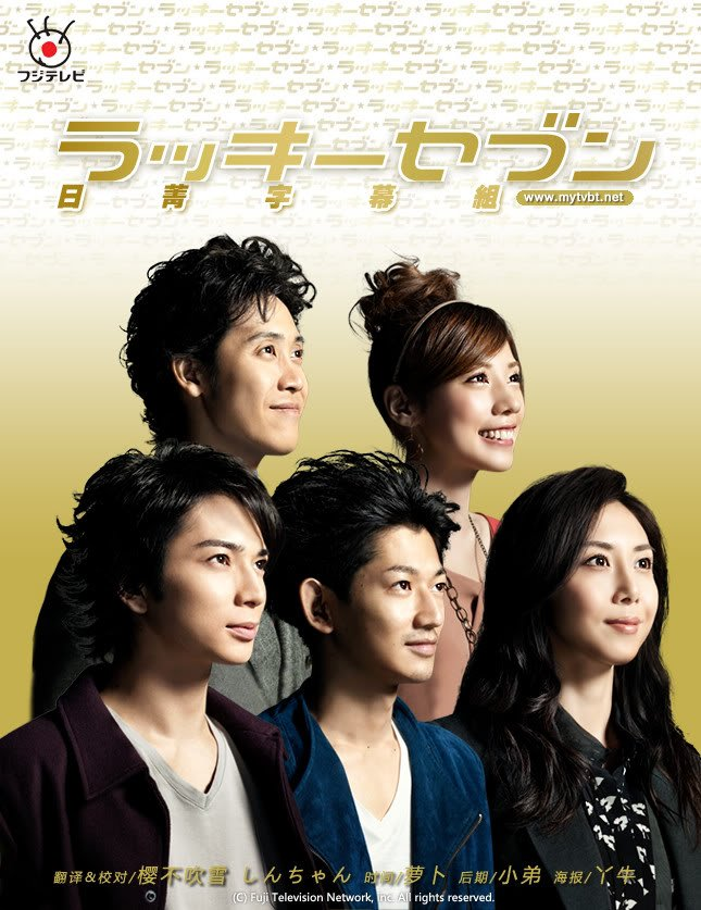 Счастливая семёрка (2012)