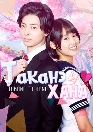 Таканэ и Хана (2019)