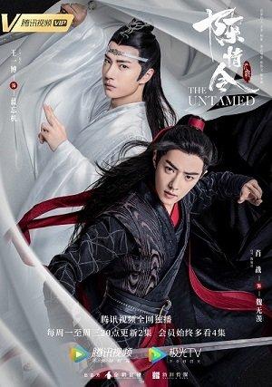 Неукротимый: Повелитель Чэньцин (2019)