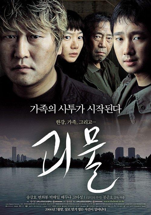 Хозяин (2006)