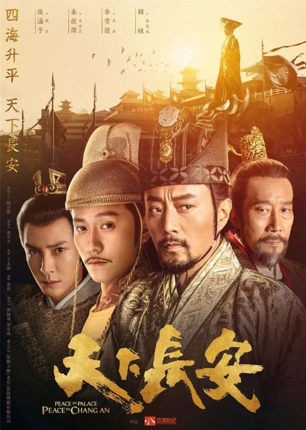 Мир во дворце, мир в Чанъане (2019)